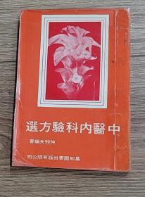 中医内科验方选