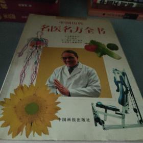 健康食谱全书
