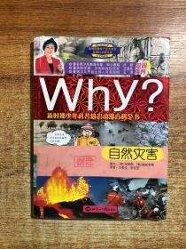WHY?新时期少年科普知识动漫百科全书:自然灾害