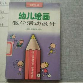 幼儿绘画教学活动设计