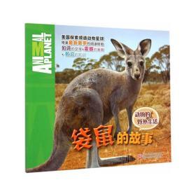 动物的野外生活:袋鼠的故事❤ (美)考斯廷 著,于梅 译 浙江少年儿童出版社9787534284533✔正版全新图书籍Book❤