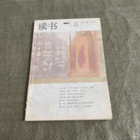 读书 2007 8