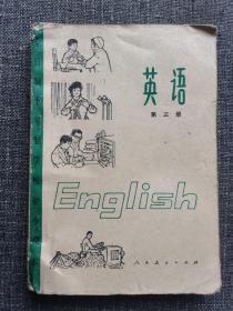 (80年代老课本)全日制十年制学校初中课本 英语 第三册