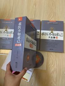 求医不如求己大全集123 全三册 带光盘 盒套