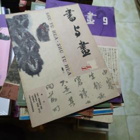 书与画【1988年第2期】