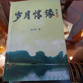 岁月情缘【惠安杨呈辉著】作者签赠本/随附作者信札一页