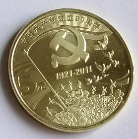 中国共产党成立90周年纪念币