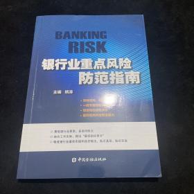 银行业重点风险防范指南