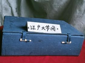 江户大节用  线装  木刻   皮纸  清代同治二年 1863年   日本原版工具书 书内配有大量彩图并介绍了中国的历史文化、事件和人物   两厚册