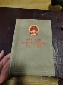 中华人民共和国第一届全国人民代表大会第二次会议汇刊