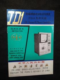 八十年代浙江调速电机厂电磁调控电动机控制装置JDIA型控制器使用说明书