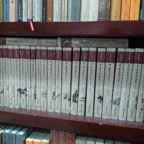 中华图像文化史 全30本22卷