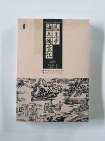 中国古典文学名著丛书:风月梦  海天鸿雪记