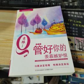 意林青年成长Q计划丛书MQ系列:管好你的羡慕嫉妒恨