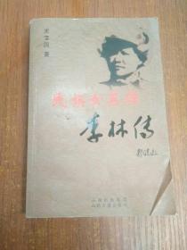民族女英雄李林传