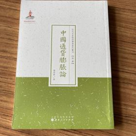 中国通货膨胀论/近代名家散佚学术著作丛刊·经济