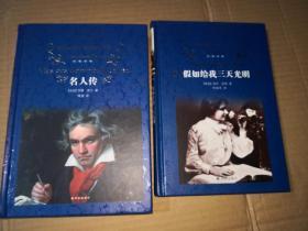 假如给我三天光明  名人传(新版)/经典译林  两本合售