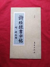 诗经隶书字帖(16开)