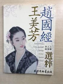 赵国经 王美芳工笔人物作品精粹(正版现货、内页干净)
