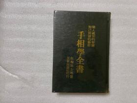 手相学全书。1984