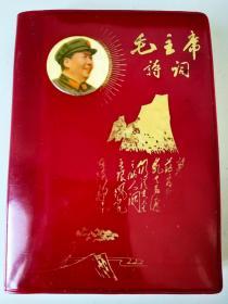 毛主席诗词(三页红色林提完好,内大量图片)