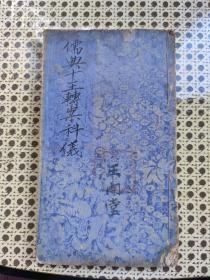 清木刻本《儒典十王转案科仪》。68筒子