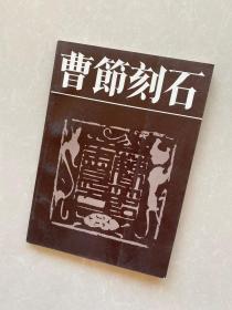 曹节篆刻选