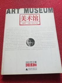 美术馆(2003年B辑)