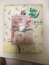 笔记本(内有香港名星贴图三百三十张)