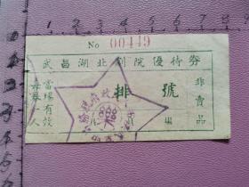 """老电影票:武昌湖北剧院优待券(钤""""武汉市人民政府税务局印章""""、50年代初)"""