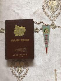 1953年(锻炼身体 建设祖国)毛主席朱德总司令浮雕头像 笔记本+1954年和平与友谊书签