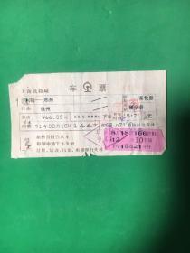 火车票收藏:90年代早期电子火车票:上海—郑州(1991.8.18)