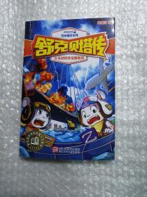 舒克贝塔传(10):无敌软件征服地球/皮皮鲁总动员经典童话系列