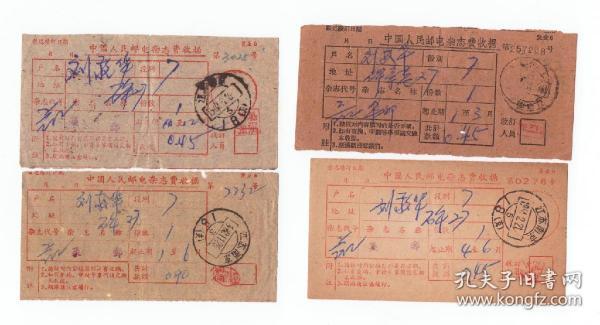 集邮-六十年代《集邮》杂志订阅收据8枚合售