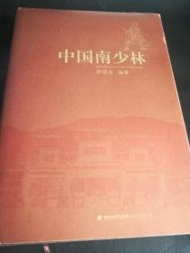 中国南少林