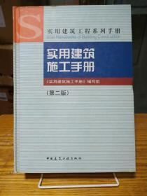 实用建筑施工手册(第二版)