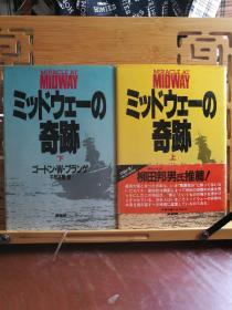日文原版 32开精装本 ミッドウェーの奇迹 (上 下) 中途岛的奇迹