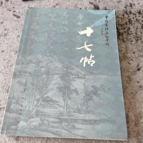 中国书法名迹赏析:十七帖