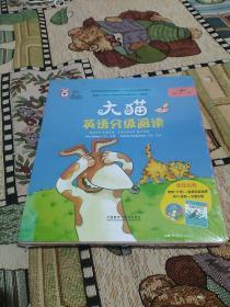 大猫英语分级阅读 第一级(全8册,含MP3光盘1张)