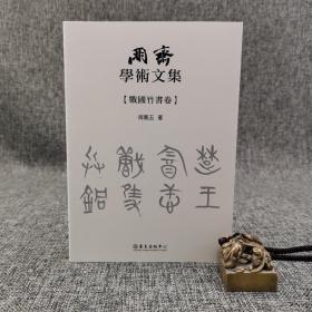 台大出版中心  周凤五《朋斋学术文集:战国竹书卷》(锁线胶订)