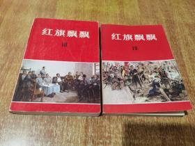 红旗飘飘 18,19  二册合售