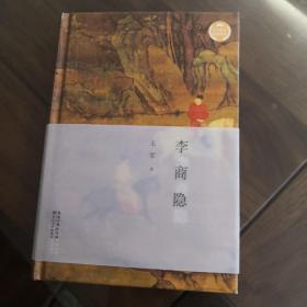 李商隐(文化散文经典系列)