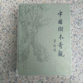 中国树木奇观