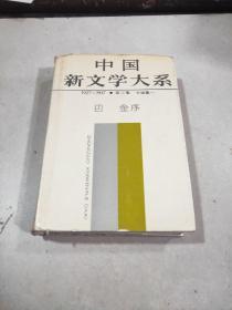 中国新文学大系,第三集(小说一集)
