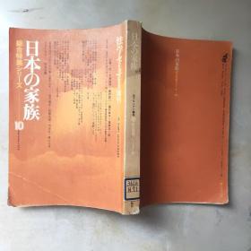 日本の家族·法学セミナ--增刊【日文原版  大32开】