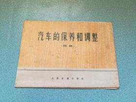 汽车的保养和调整 图册《4000-87》