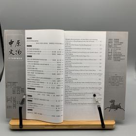 中原文物2015年第6期