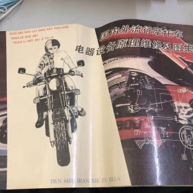 国内外流行摩托车电气设备原理维修及图集