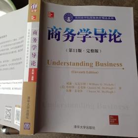 商务学导论(第11版·完整版)