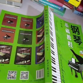 钢琴基础教程中级篇